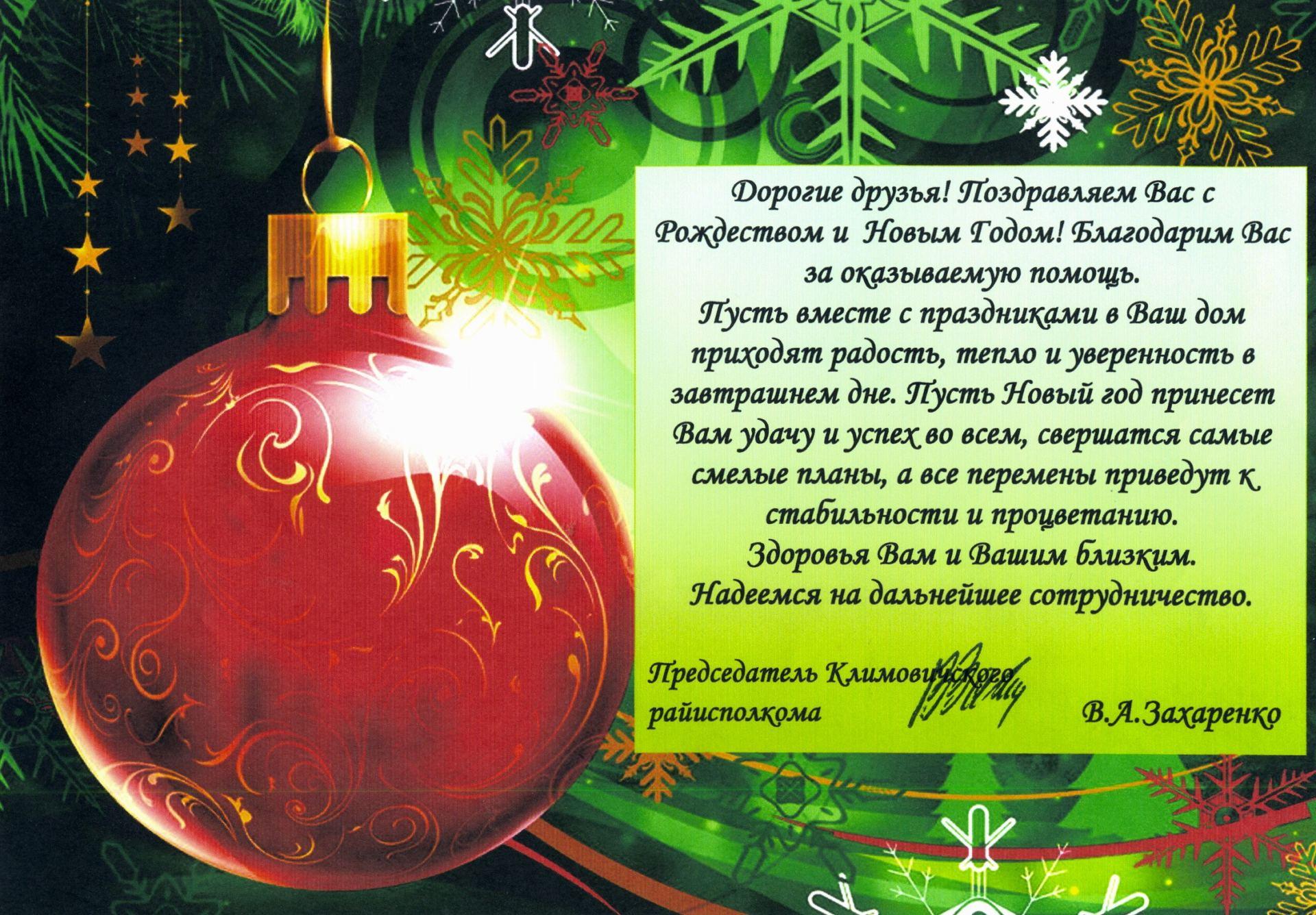 Weihnachtsgrüsse aus Klimovitschi