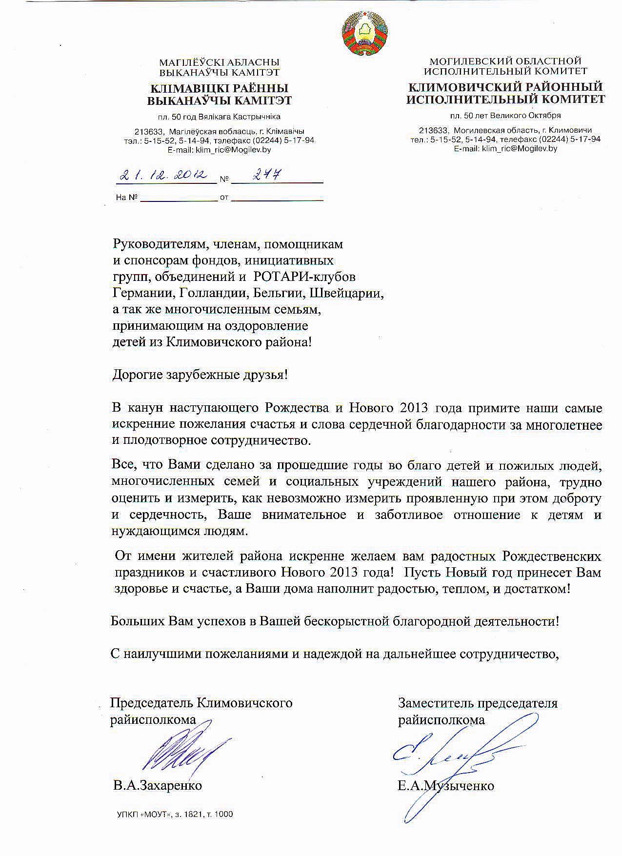 Brief Für Zusammenarbeit : Weihnachtsgrüsse vom exekutivkomitee des bezirks