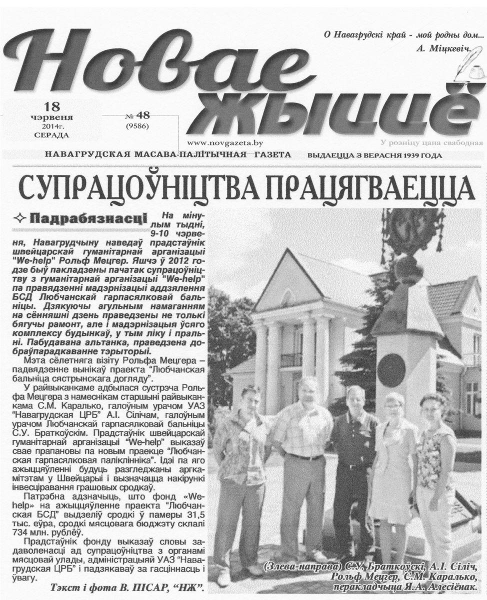 Die Tageszeitung von Novogrudok berichtet über unseren Besuch